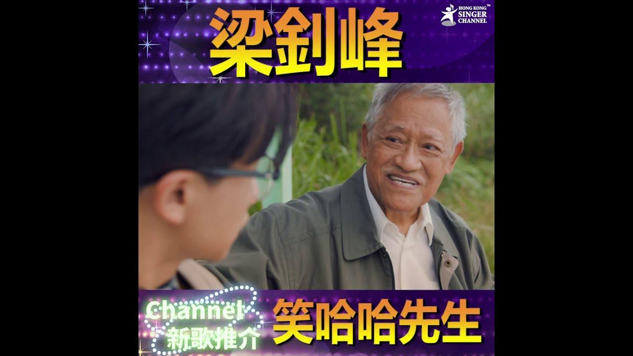 笑哈哈先生|梁釗峰|Channel新歌推介