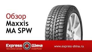 Видеообзор зимней шины Maxxis MA SPW от Express-Шины(, 2014-10-06T18:28:25.000Z)