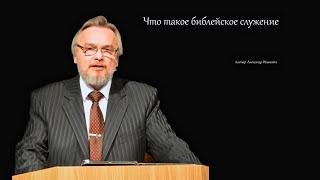Фото Пастор Александр Иванович Гусев   Что такое библейское служение