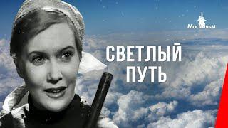 Светлый путь (1940) фильм