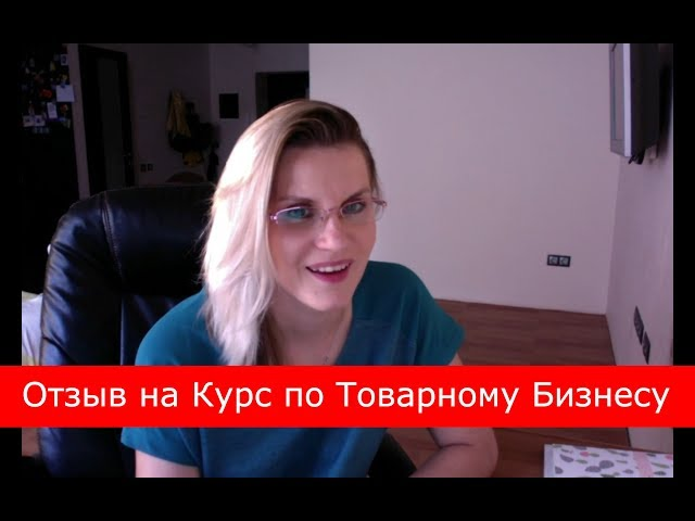 Отзыв от Екатерины на курс Евгения Гурьева и Василия Ногинова