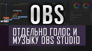 Как В Обс Разделить Звуковые Дорожки, Запись Звука Отдельно Голос И Музыку OBS Studio