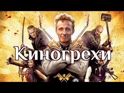 Киногрехи - Соловей Разбойник