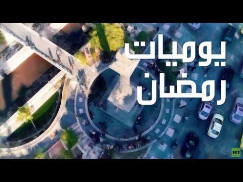 يوميات رمضان من دمشق مع المخرجة رشا شربتجي  - 23:57-2021 / 5 / 3