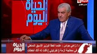 بالفيديو.. زاهي حواس: عارضت وزير الأثار الأسبق بسبب استغلال اكتشاف