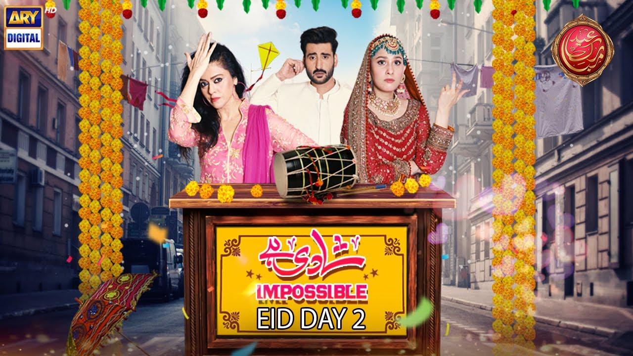 Shaadi Hai Impossible | Eid Special Day 2 | Hina Altaf | Agha Ali | ARY Digital Drama