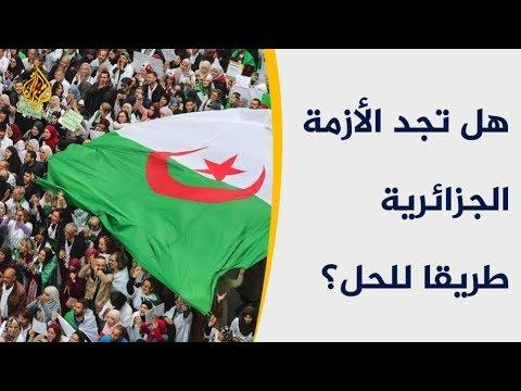 هل تسد خارطة طريق المعارضة الفراغ الرئاسي بالجزائر؟  - نشر قبل 5 ساعة