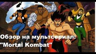 Mortal Kombat (Обзор мультсериала)
