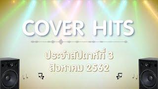 cover-hits-ประจำสัปดาห์ที่-3-เดือนสิงหาคม【spot】