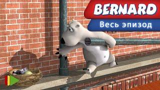 Бернард - 70 - Билет | Мультфильмы |