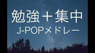 勉強用J POPメドレー!癒しBGM!作業用+集中用にも!ピアノインストゥルメンタル!