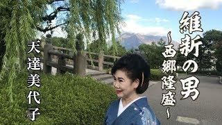 【元祖マー坊チャンネルNo360】天達 美代子 維新の男〜西郷隆盛〜 プロ...