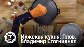 Мужская кухня. Плов. Владимир Стогниенко