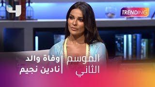 نادين نجيم بتعيش أيام صعبة بعد وفاة والدها .. هكذا نعته بكلمات مبكية