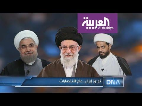 DNA| نوروز إيران..عام الانتصارات  - نشر قبل 2 ساعة
