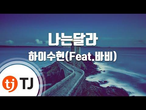 I'm Different 나는달라_Hi Suhyun(Feat.Bobby) 하이수현(Feat.바비)a