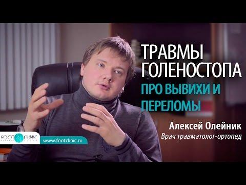 ТРАВМА ГОЛЕНОСТОПА: подвернул ногу, опухла, что делать? Алексей Олейник #FootClinic