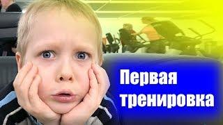 фитнес с ребенком в зале