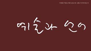 [사서추천도서-사서컬렉…