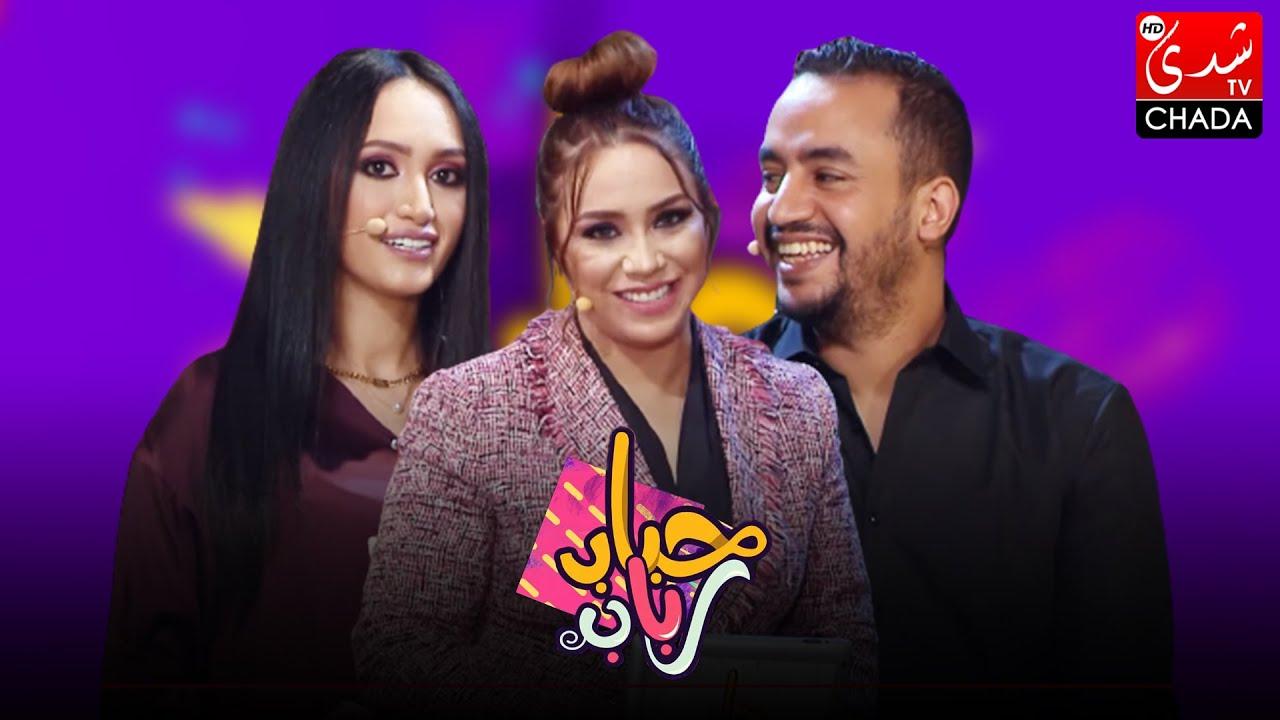 برنامج حباب رباب - الحلقة الـ 11 الموسم الثاني | زينب أسامة و عماد الدراج | الحلقة كاملة