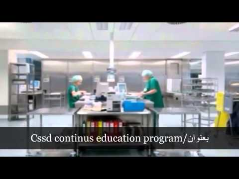 Saudi Healthcare Pro ( CSSD 1st Training Program Makkah ) 001