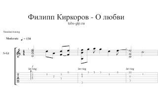 Филипп Киркоров-О любви|Экипаж-ноты для гитары табы аранжировка