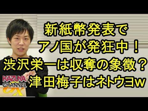 新1万円札に渋沢栄一!あちらの国がモーレツ反発!津田梅子はネトウヨ説あるけどそっちはいいんかい?