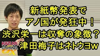 2019年4月10日のKCGX生放送より <毎週水曜夜8時半からは YouTuber KAZU...