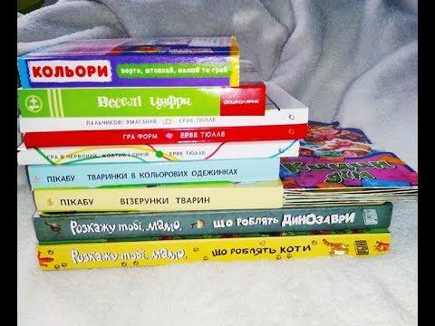 27 книг-картонок 10 українських видавництв