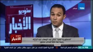 اختيار عبدالوهاب عبدالرازق رئيسا للمحكمة الدستورية العليا خلفًا لـ عدلي منصور