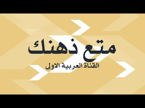 القناة العربية الاولى : متع ذهنك – كل يوم معلومة جديدة –
