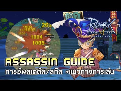 Ragnarok M Eternal Love | EP#8 [Assassin Guide] สายการเล่นตั้งแต่โจร+การอัพสเตตัส/สกิล+ของสวมใส่