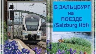 в Зальцбург на поезде (Golling-Abtenau Bahnhof - Salzburg Hbf)(Едем из Голлинга в Зальцбург на поезде. Краткое знакомство с обоими вокзалами. Music:Joe Bagale