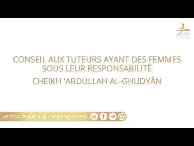 Conseil aux tuteurs ayant des femmes sous leur responsabilité - Cheikh 'Abdullah Al-Ghudyân ᴴᴰ
