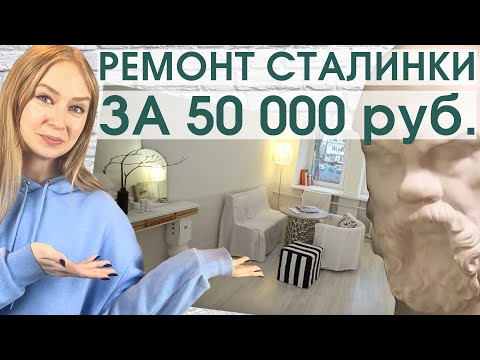 Румтур: ремонт сталинки за 50 000 рублей