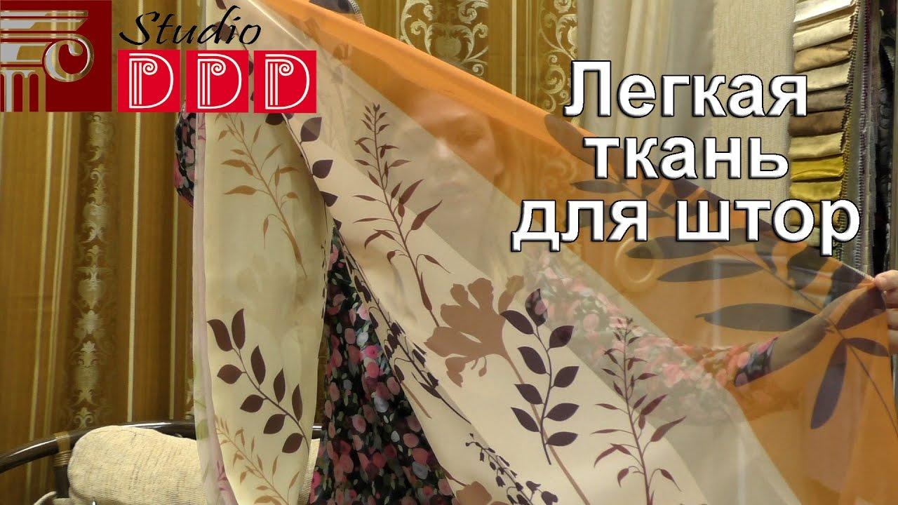#039. Легкие ткани для штор с растительным орнаментом и ...