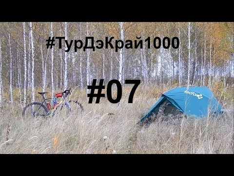 Челябинск-Курган.150+км На ТУРИНГЕ. Сплю в ПАЛАТКЕ.Велопутешествие На PRIDE ROCX 1000 км. День 07.