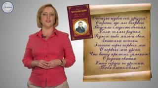 Литература 9 класс. В. А.  Жуковский  Жизнь и творчество