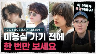 아이돌 헤어 원장이 추천하는 2021년 유행 컬러는? …