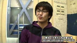 シャー! 名古屋公演間近!舞台『少年X』! 平成ノブシコブシ徳井さん、...