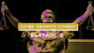 """Съезд адвокатов, """"Магнатов"""" обыскали, защитникам не дали стульев. Лучше звоните Коневу. Выпуск 3"""