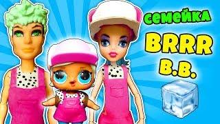 Семейка Brrr B.B. ЛОЛ Сюрприз! Видео с куклами LOL Surprise family Бррр БиБи