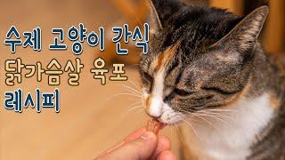 고양이 간식, 닭가슴살 육포 만드는 방법