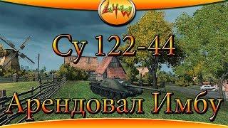 Су122-44 Арендовал Имбу ~World of Tanks~