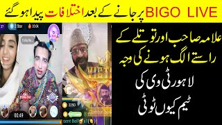 BIGO LIVE Per Jenay ky Bad Differences Peda Hu Gay | ALLAMA Pranks | Totla Reporter | Funny