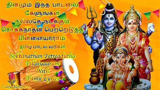 சொக்கநாதன் பெற்றெடுத்த பிள்ளையாராம் பாடலை தினமும் கேளுங்கள் நல்லதே நடக்கும் |Sokkanathan Tamil Lyric