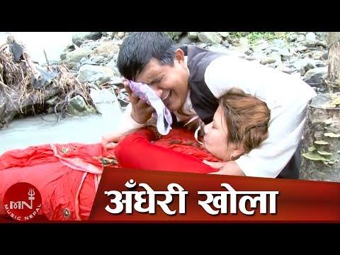 New Nepali Teej Song 2073/2016 | Andheri Khola - Haridevi Koirala