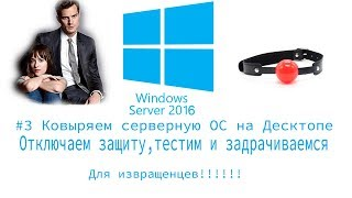 #3 Ковыряем windows server 2016 на десктопе
