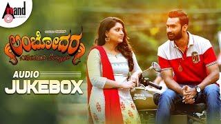 Lambodara | New Kannada Audio Jukebox 2018 | Loose Madha Yogi | Akanksha | K Krishnaraj