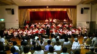 音楽祭のプレリュード/IMMCウィンドオーケストラ